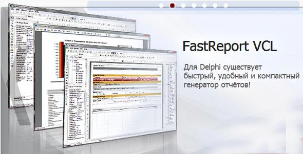FastReport VCL for D7-D10.3 v6.2.11
